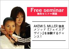 Akemi.S.Millerスクール体験コースについて